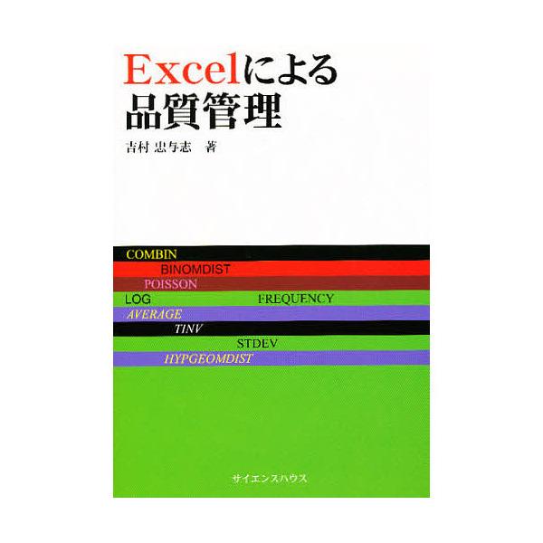 Excelによる品質管理/吉村忠与志
