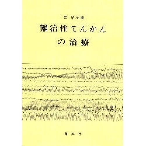 難治性てんかんの治療/堀智勝