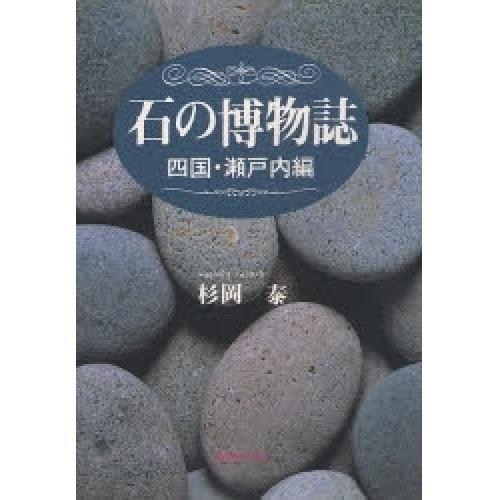 石の博物誌 四国・瀬戸内編/杉岡泰