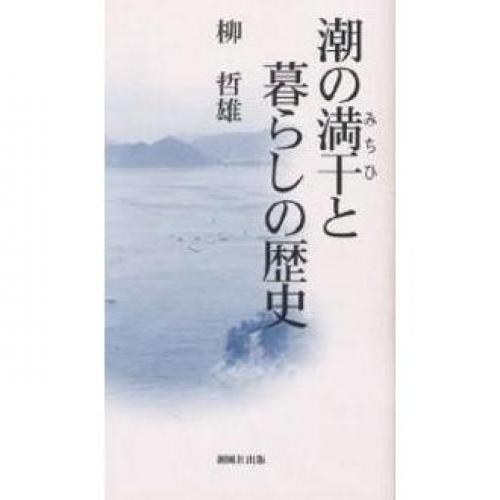 潮の満干と暮らしの歴史/柳哲雄