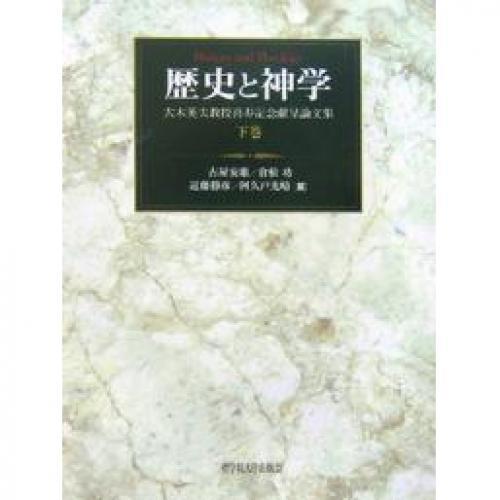 歴史と神学 大木英夫教授喜寿記念献呈論文集 下巻/古屋安雄