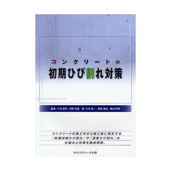 コンクリートの初期ひび割れ対策/十河茂幸/河野広隆/今本啓一