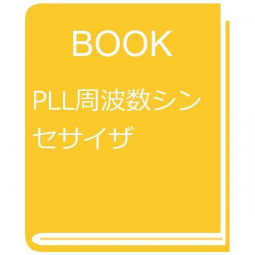 PLL周波数シンセサイザ