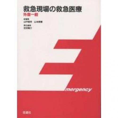 救急現場の救急医療 外傷一般