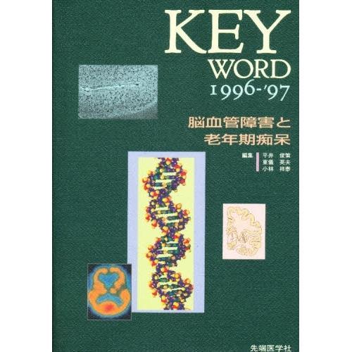 KEY WORD脳血管障害と老年期痴呆 1996-'97/平井俊策