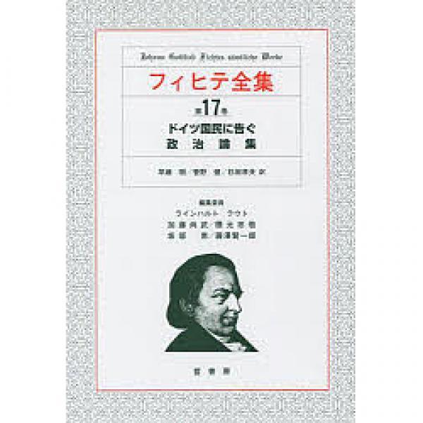 フィヒテ全集 第17巻/フィヒテ/ラインハルト・ラウト