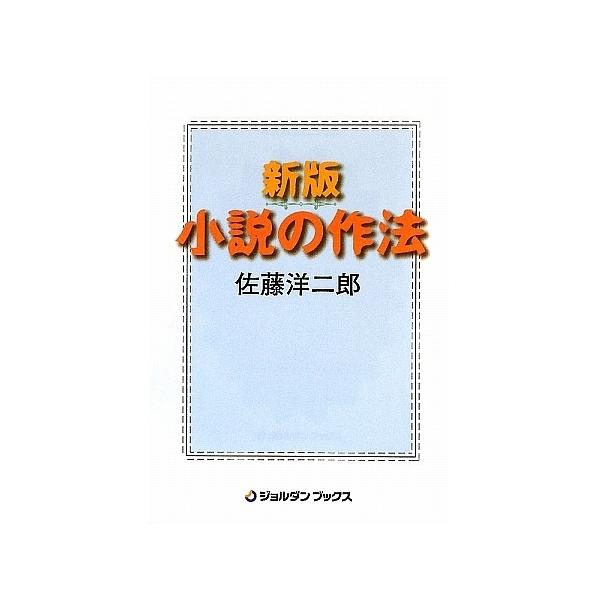 小説の作法/佐藤洋二郎