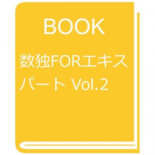数独FORエキスパート Vol.2