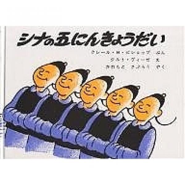 シナの五にんきょうだい/クレールH.ビショップ/クルト・ヴィーゼ/川本三郎/子供/絵本