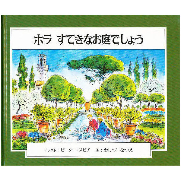 ホラすてきなお庭でしょう/ピーター・スピア/わしづなつえ/子供/絵本