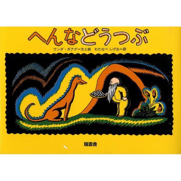 へんなどうつぶ/ワンダ・ガアグ/と絵わたなべしげお/子供/絵本