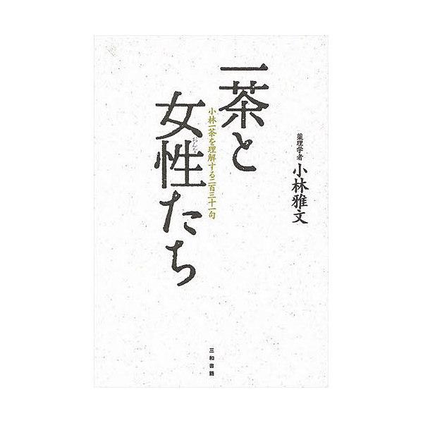 一茶と女性(おんな)たち 小林一茶を理解する231句/小林雅文