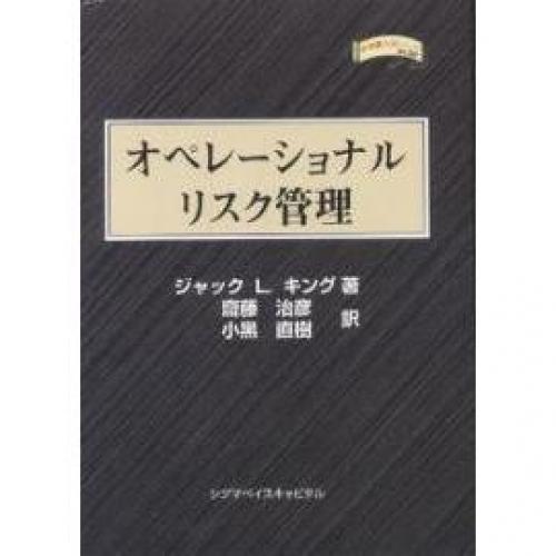 オペレーショナルリスク管理/ジャックL.キング/齋藤治彦/小黒直樹