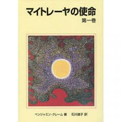 マイトレーヤの使命 1 改訂3版/B.クレーム/石川道子