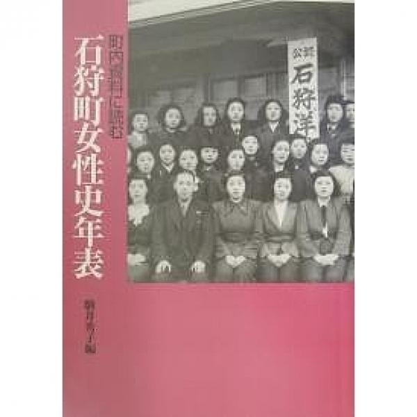 町内資料に読む石狩町女性史年表/駒井秀子