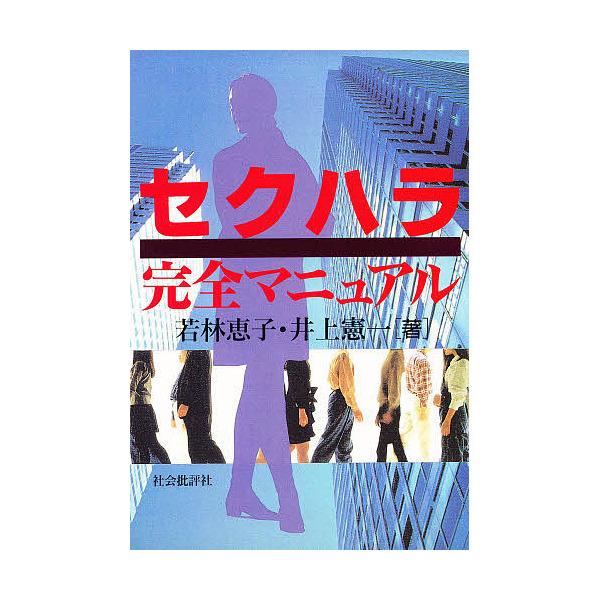 セクハラ完全マニュアル/若林恵子/井上憲一
