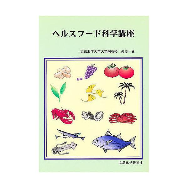 ヘルスフード科学講座/矢沢一良