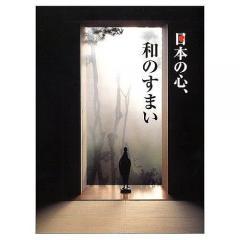 日本の心、和のすまい 和の建築家四人衆 畠山博茂 降幡広信 出江寛 木原千利