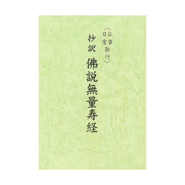 抄訳 佛説無量寿経 仏事・日常勤行/豊原大成/豊原大成