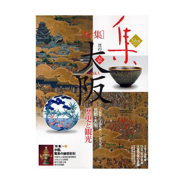 集 古美術名品〈集〉 Vol.48(2011)