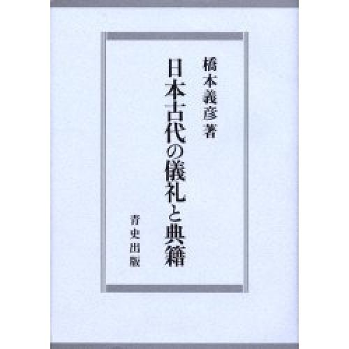 日本古代の儀礼と典籍/橋本義彦