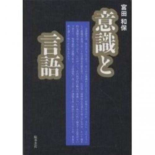 意識と言語/宮田和保