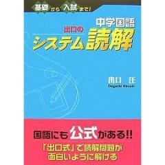 中学国語出口のシステム読解 基礎から入試まで!/出口汪
