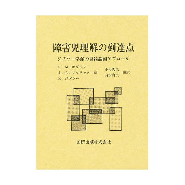障害児理解の到達点 ジグラー学派の発達論的アプローチ/R.M.ホダップ/小松秀茂/清水貞夫