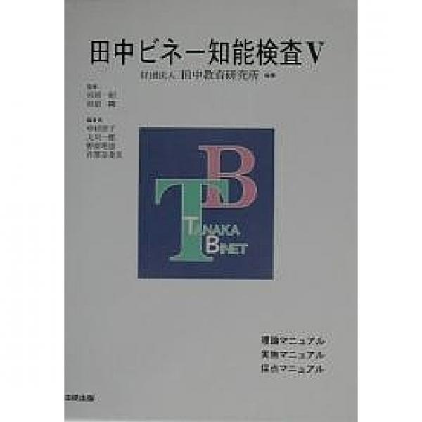 田中ビネー知能検査V/田中教育研究所/中村淳子