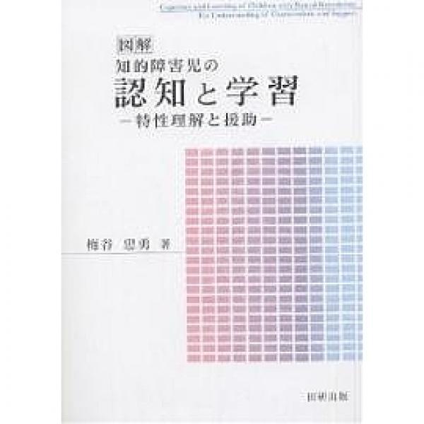 図解知的障害児の認知と学習 特性理解と援助/梅谷忠勇