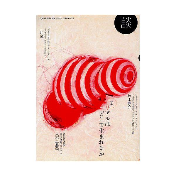 談 Speak,Talk,and Think no.88(2010)/たばこ総合研究センター