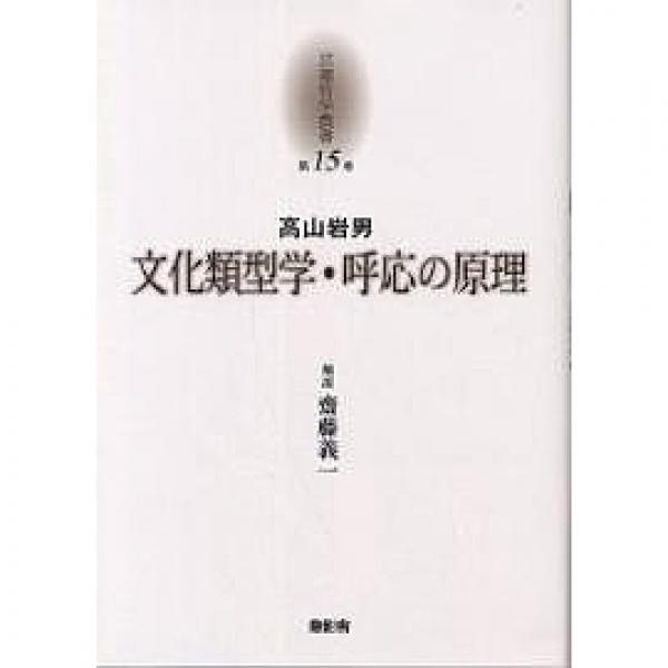 LOHACO - 京都哲学撰書 第15巻/...