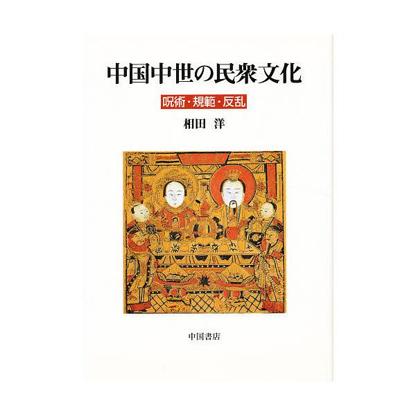中国中世の民衆文化 呪術・規範・反乱/相田洋
