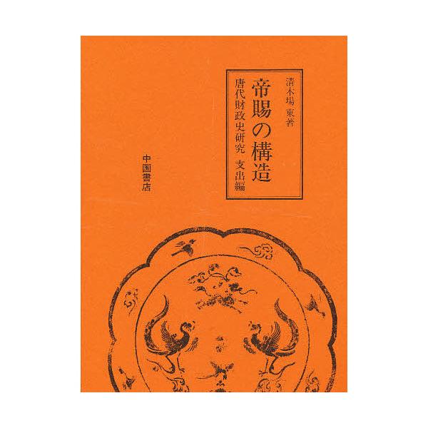 帝賜の構造 唐代財政史研究 支出編