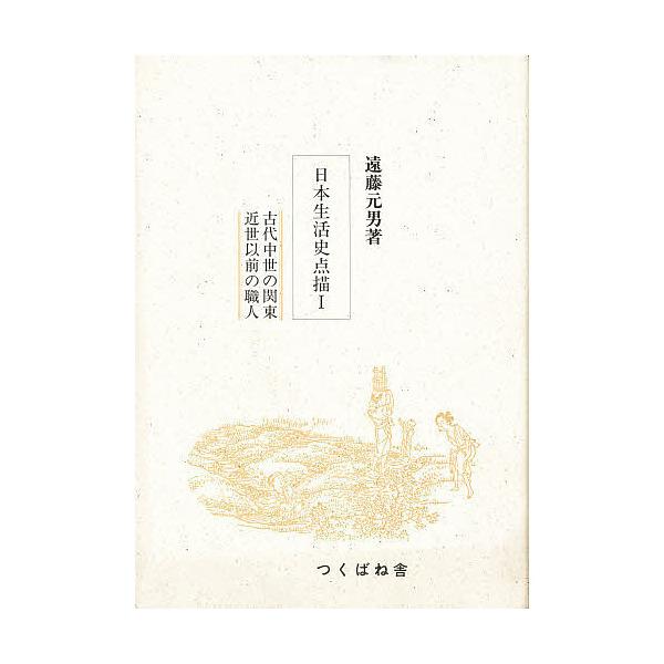 日本生活史点描 1/遠藤元男