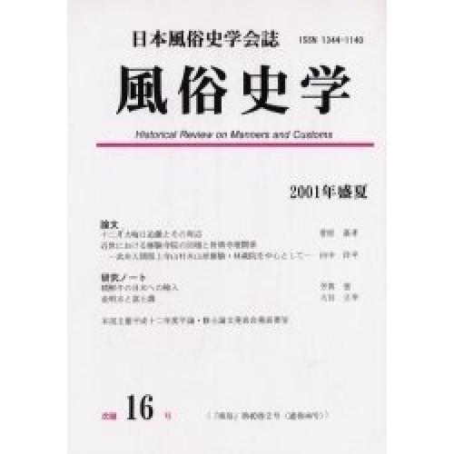 風俗史学 日本風俗史学会誌 16号