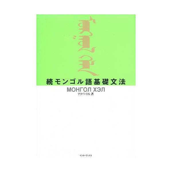 モンゴル語基礎文法 続/フフバートル