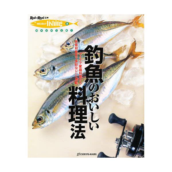 釣魚のおいしい料理法 アイデア家庭料理から本格和食まで多彩なレシピ満載
