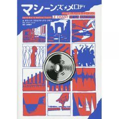 マシーンズ・メロディ パリが恋したハウス・ミュージック マンガでわかるハウス・ミュージックの歴史/ダヴィッド・ブロ/マティアス・クザン/山田蓉子