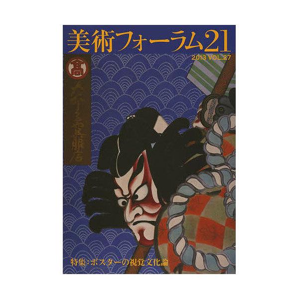 美術フォーラム21 27/美術フォーラム21刊行会