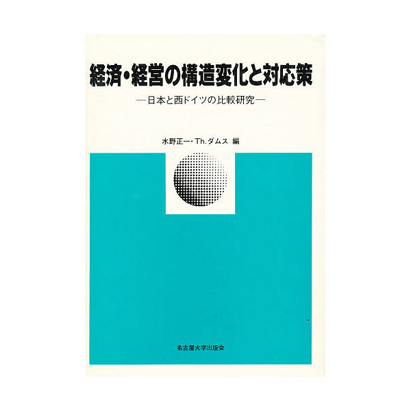 経済・経営の構造変化と対応策 日本と西ドイツの比較研究/水野正一/Th.ダムス