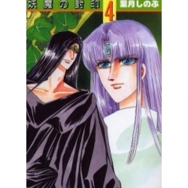 妖魔の封印 4/葉月しのぶ