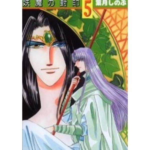 妖魔の封印 5/葉月しのぶ