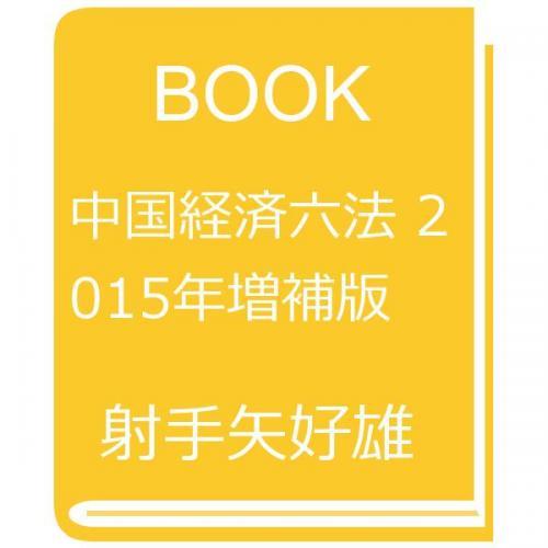 中国経済六法 2015年増補版/射手矢好雄