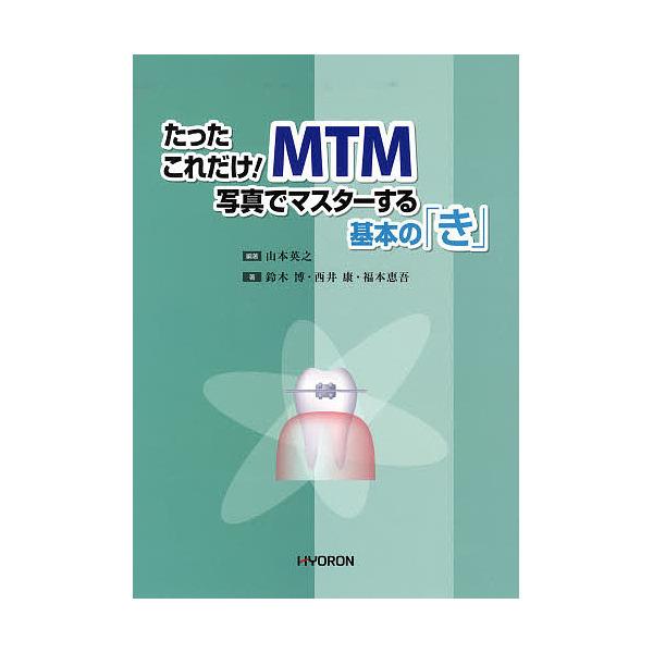 MTM写真でマスターする基本の「き」 たったこれだけ!/山本英之/鈴木博/西井康