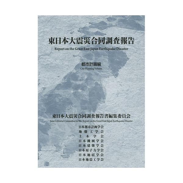 東日本大震災合同調査報告 都市計画編/東日本大震災合同調査報告書編集委員会