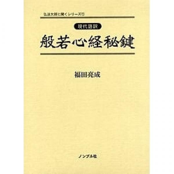 般若心経秘鍵 現代語訳/福田亮成