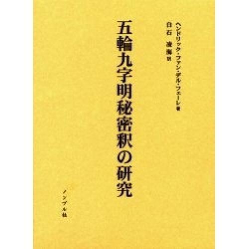 五輪九字明秘密釈の研究/ヘンドリック・ファン・デル・フェーレ/白石凌海
