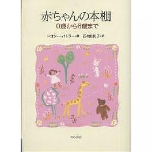赤ちゃんの本棚 0歳から6歳まで/ドロシー・バトラー/百々佑利子