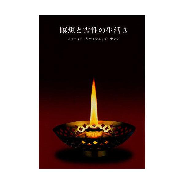 瞑想と霊性の生活 3/スワーミー・ヤティシュワラーナンダ
